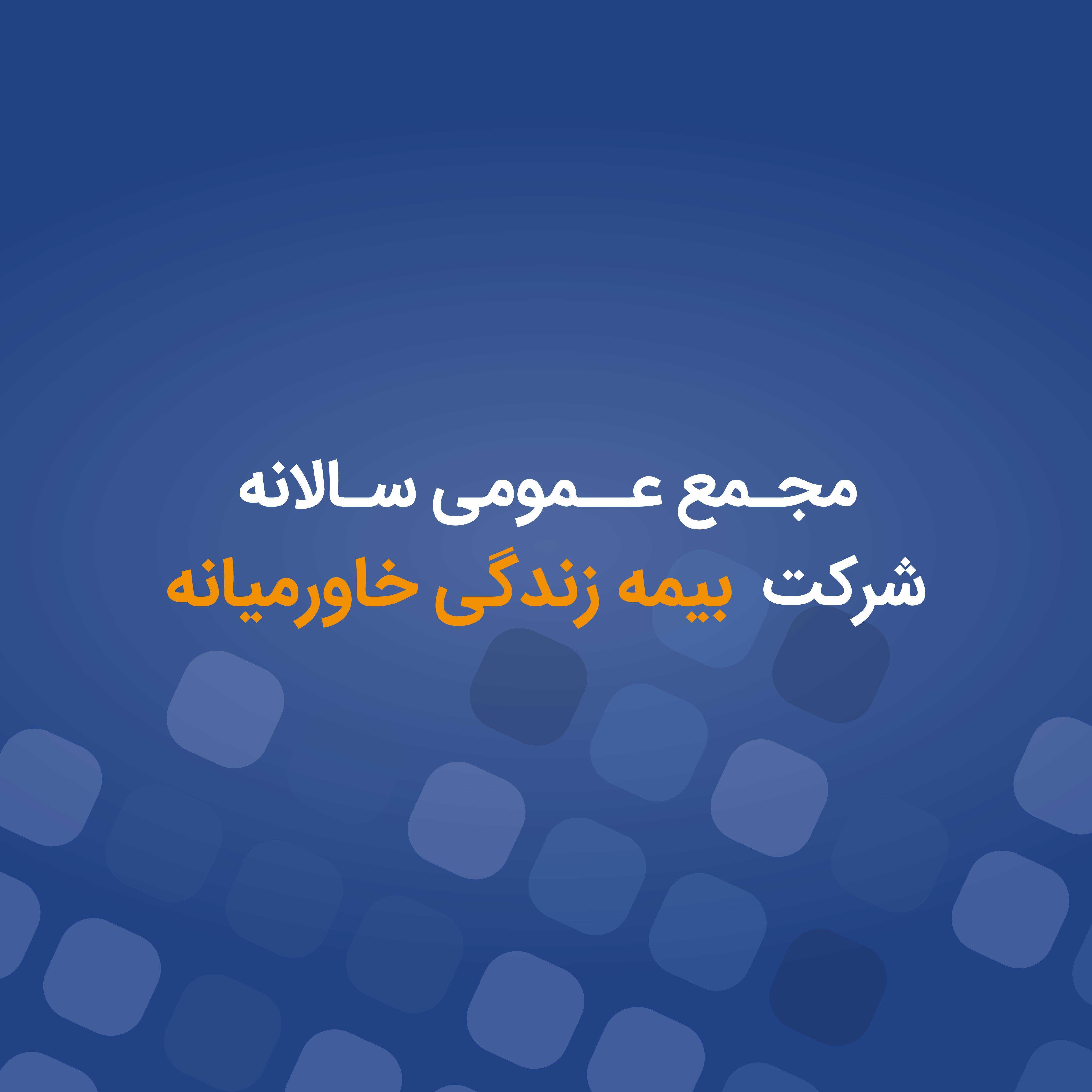 مجمع عمومی عادی سالانه، عمومی فوقالعاده و عادی بهطور فوقالعاده بیمه زندگی خاورمیانه برگزار میشود