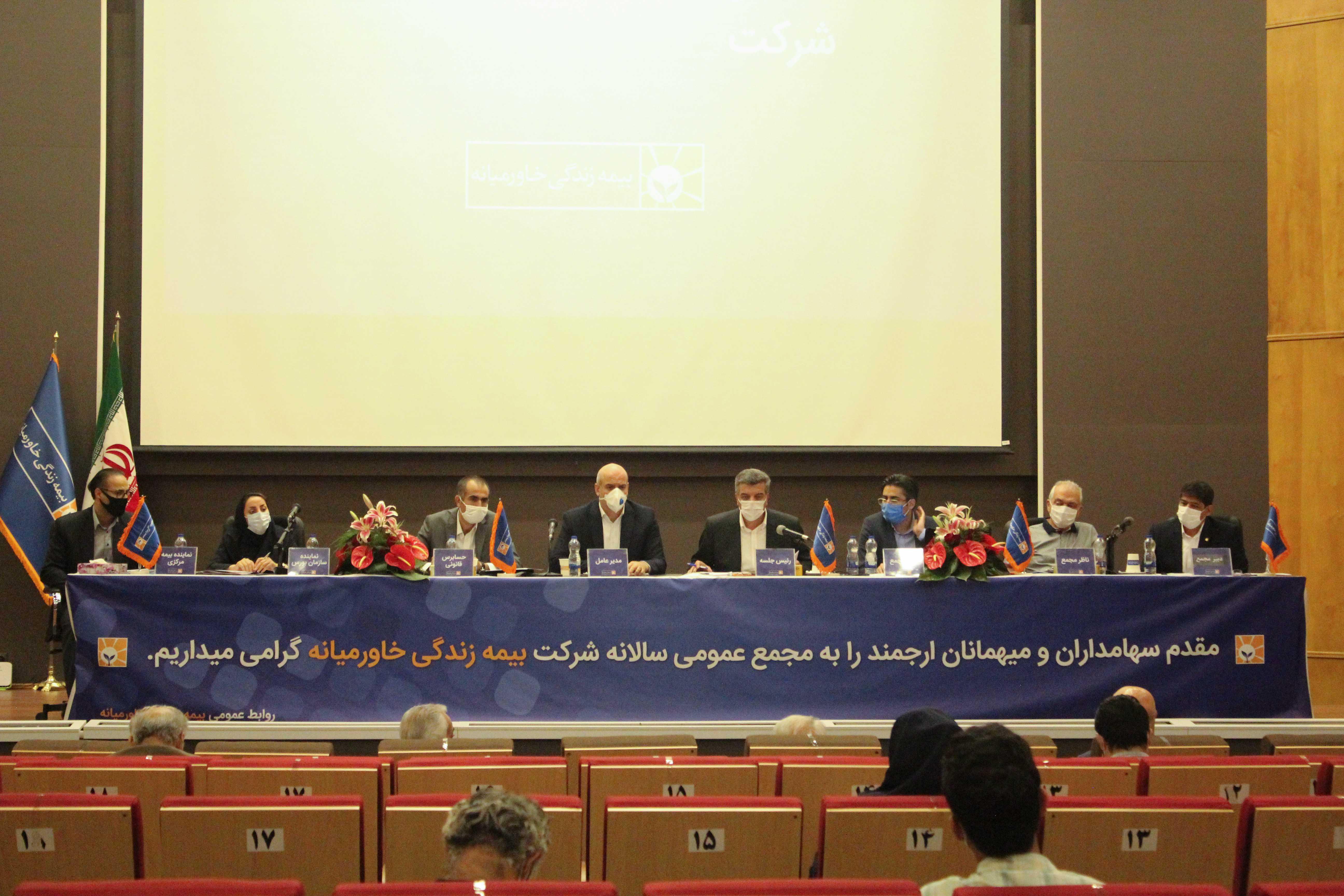 مجمع عمومی عادی سالیانه شرکت بیمه زندگی خاورمیانه برگزار شد